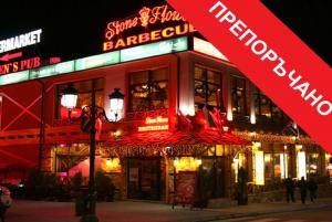 BBQ - ресторант Stone Flower