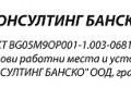 """ПУБЛИЧНА ПРЕЗЕНТАЦИЯ """"РЕКС КОНСУЛТИНГ БАНСКО"""" ООД, ПРЕДСТАВИ НАПРЕДЪКА НА ПРОЕКТА, КОЙТО РЕАЛИЗИРА ПО СХЕМА """"НОВО РАБОТНО МЯСТО 2015"""" ПО ОП """"РАЗВИТИЕ НА ЧОВЕШКИТЕ РЕСУРСИ"""""""